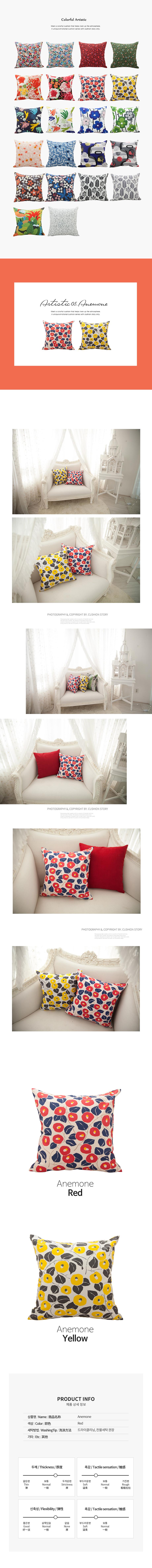 (C.A) Anemone (Red) 쿠션커버 - 쿠션이야기, 9,300원, 쿠션, 패턴/도트